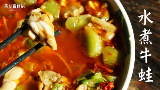 水煮牛蛙,营养美味又解馋!
