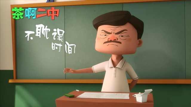 有一种攻击叫老师讲卷子……