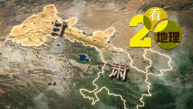国之右臂:甘肃如何连通中国边疆