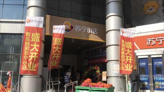 新零售开进青岛,苏宁小店要开50家