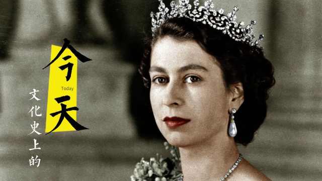 伊丽莎白:上树时公主,下树时女王