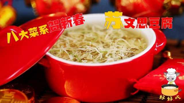 淮扬名菜文思豆腐的做法揭秘