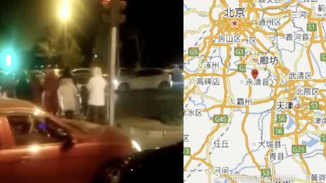 河北廊坊发生4.3级地震,北京有震感