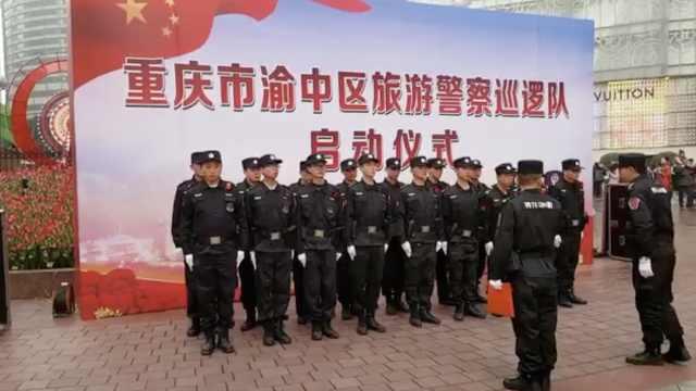 重庆:渝中成立首支旅游警察巡逻队