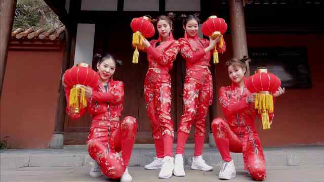 红衣美女活力编舞《舞福临门》