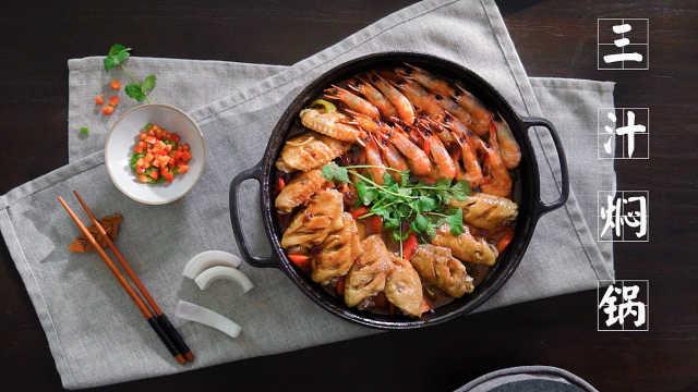 咸香入味的三汁焖锅,在家轻松做
