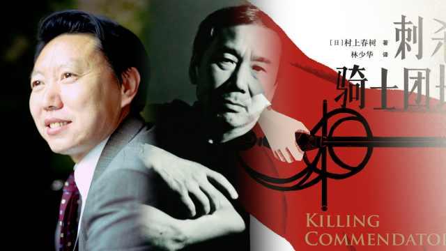 林少华:村上新书直击日本右翼要害
