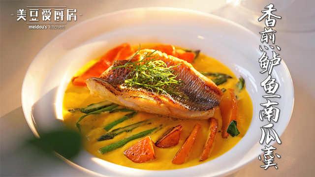 鲈鱼和南瓜居然可以做出大餐