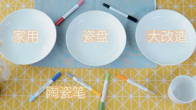 家用餐盘大改造,解锁精致生活姿势