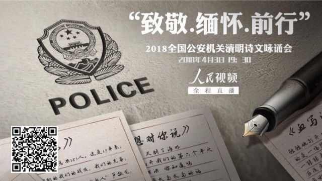 直播:全国公安机关清明诗文朗诵会
