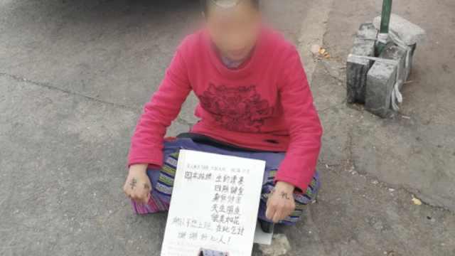女子丽江乞讨成网红,被质疑炒作