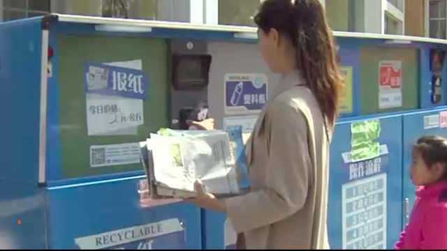 垃圾回收自动称重,可兑换积分购物
