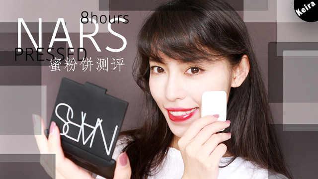 NARS蜜粉混油皮带妆八小时试用