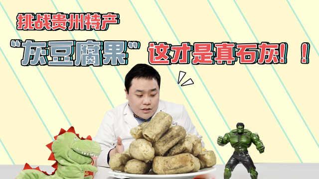 试吃贵州灰豆腐果