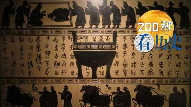 汉字字体是怎样演变的?