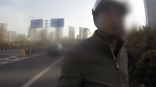没驾驶证,他骑无牌摩托逆行上高速