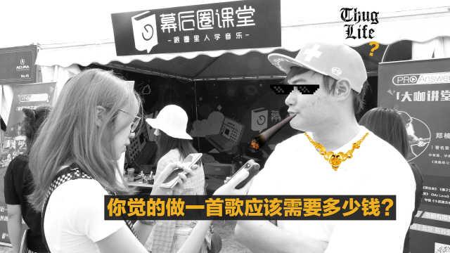 2018年北京格莱美音乐节观众街访