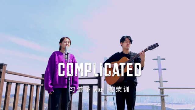 习谱予翻唱《Complicated》