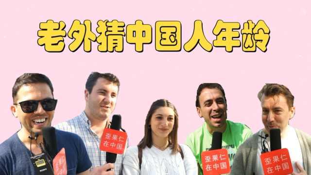 老外:为什么中国人一点不显老?