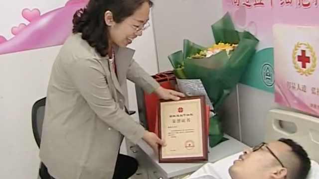 大学生捐造血干细胞,父亲现场点赞