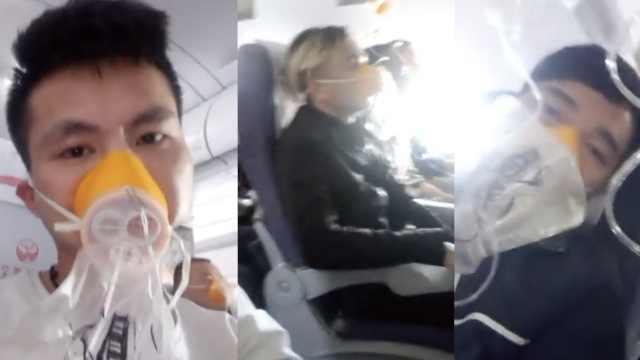 川航机舱视频曝光:乘客戴着氧气罩