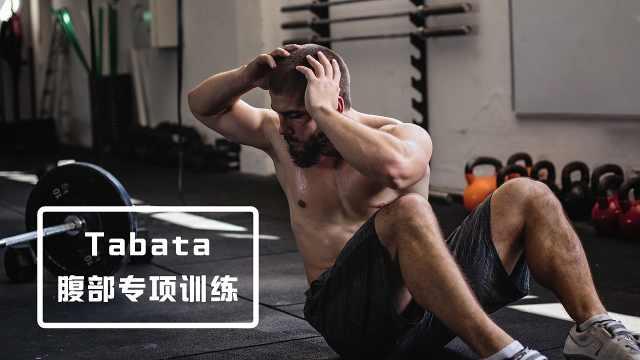Tabata:腹部专项训练