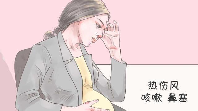 孕妈咳嗽热伤风会伤害胎儿吗?