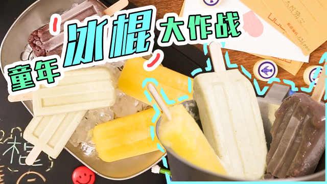 童年的盐水菠萝棒冰,想吃的举手