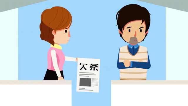 【法君说】夫妻间的欠条是否成立?