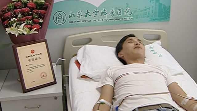 为救陌生人,他瞒家人捐造血干细胞