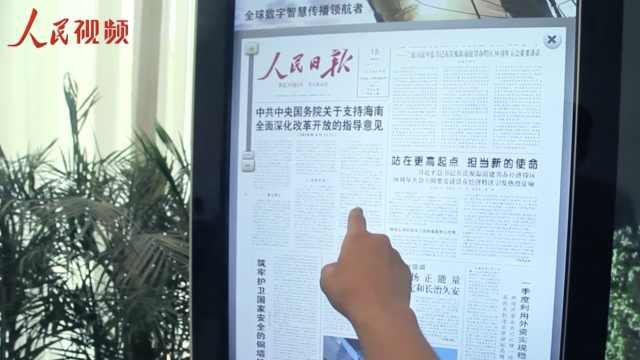 燃!人民日报创刊70年:感谢一路同行