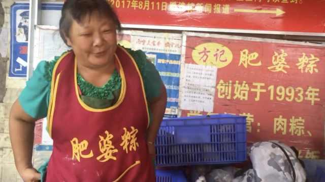 这粽子店开25年,因老板娘体重出名