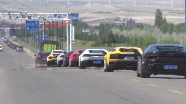 總價1.5億!27輛蘭博基尼新疆巡游