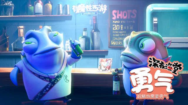 深夜渔堂之鱼老板的日常:勇气