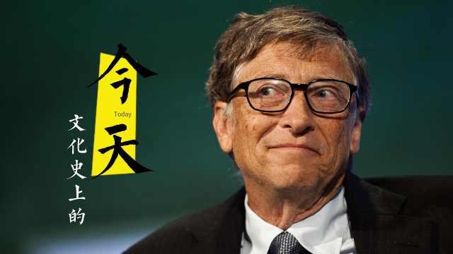 比尔·盖茨在微软的最后一天