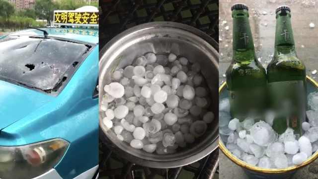 辽宁冰雹砸穿车窗,市民捡来冰啤酒