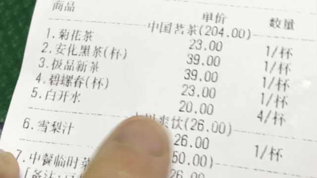 白开水20元1杯?商家称是最低消费