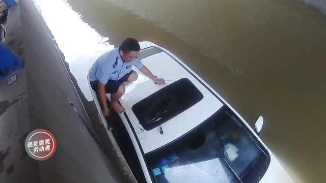 车困积水锁死,协警铁锤砸天窗救人