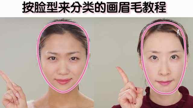 按脸型来分类的画眉毛教程