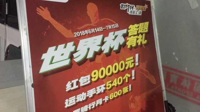 世界杯竞猜:3彩民合中275万元大奖