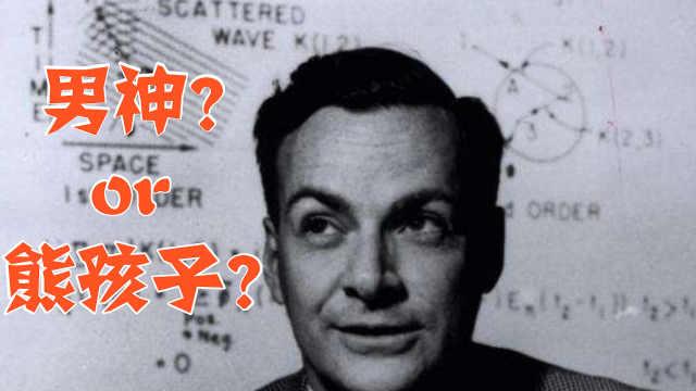 费曼到底是物理界的男神还是熊孩子