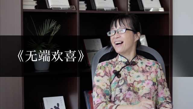 余秀华:一个人活在世上就值得欢喜