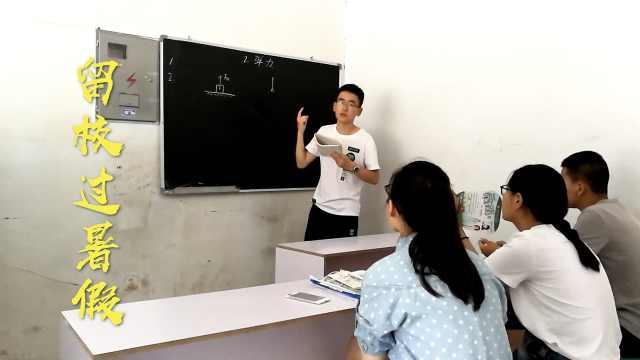 大二男暑假当老师:要实现经济独立