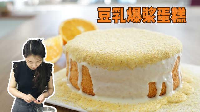 网红豆乳爆浆蛋糕,3分钟学会!