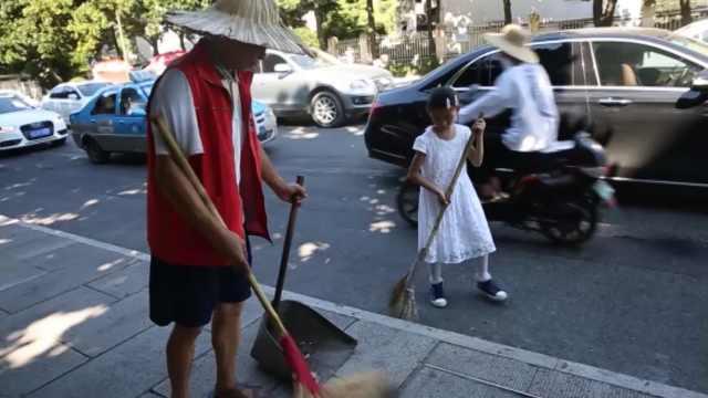 9岁女孩暑假帮爷爷扫街:不想他太累