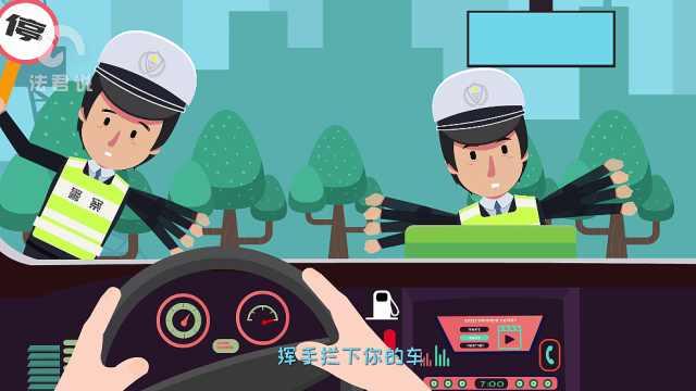 【法君说】警察执法截停车辆?