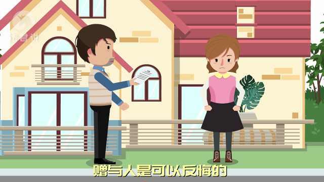 【法君说】婚前赠与女方房子?