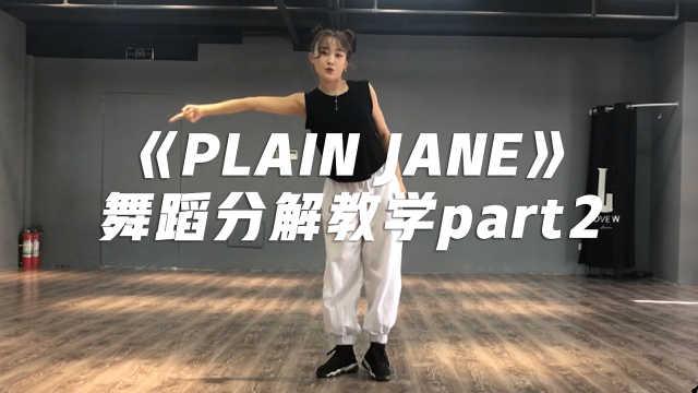 《PLAIN JANE》舞蹈分解教学part2
