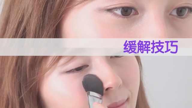 消除面容疲倦感的化妆法