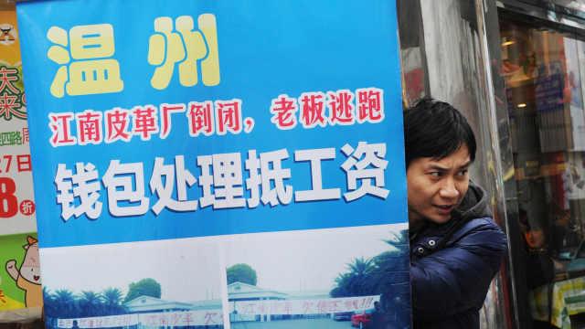 """浙江温州""""江南皮革厂""""真的倒闭了"""
